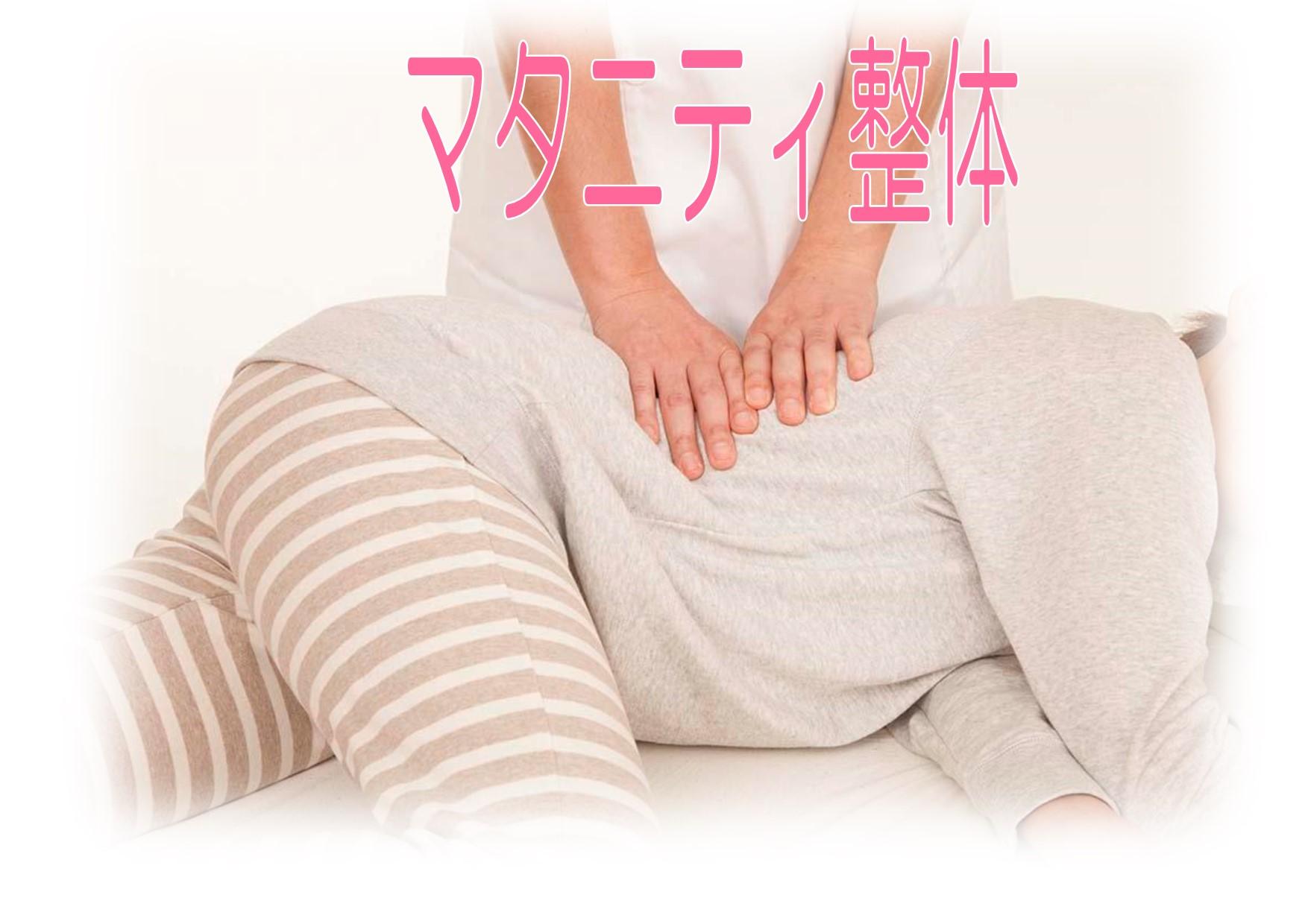 妊婦整体・マタニティ整体・亀岡市・京都市・南丹市