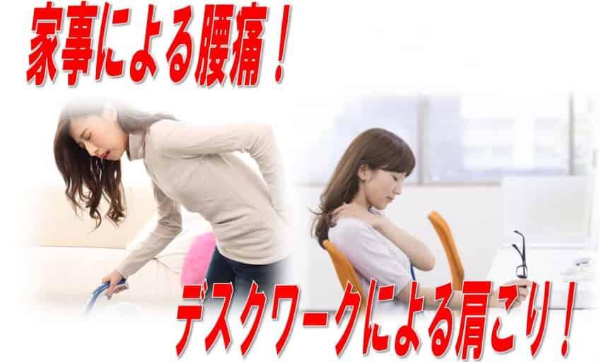 肩こり、腰痛治療、京都市、右京区、西京区