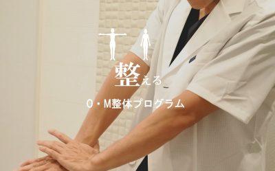 産後骨盤矯正・腰痛治療・肩こり治療・京都・亀岡市・南丹市・整体院
