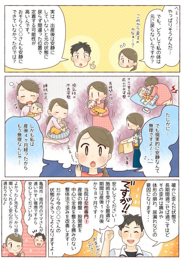 恥骨の痛み、尿漏れ、産後の骨盤矯正亀岡市、京都市、南丹市、西京区