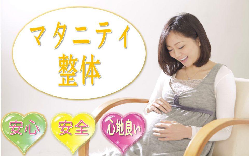 産前 妊娠中 整体 亀岡 亀岡市 京都 南丹市 整体院