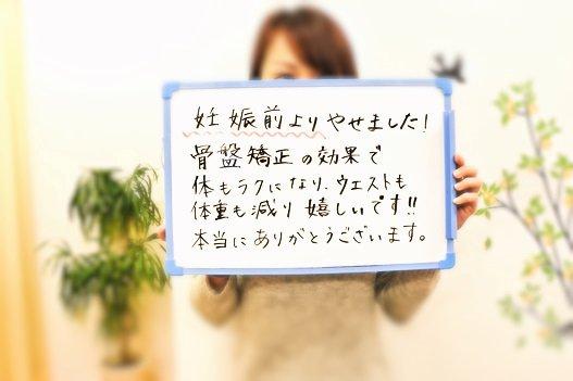 産後・体系・亀岡・京都