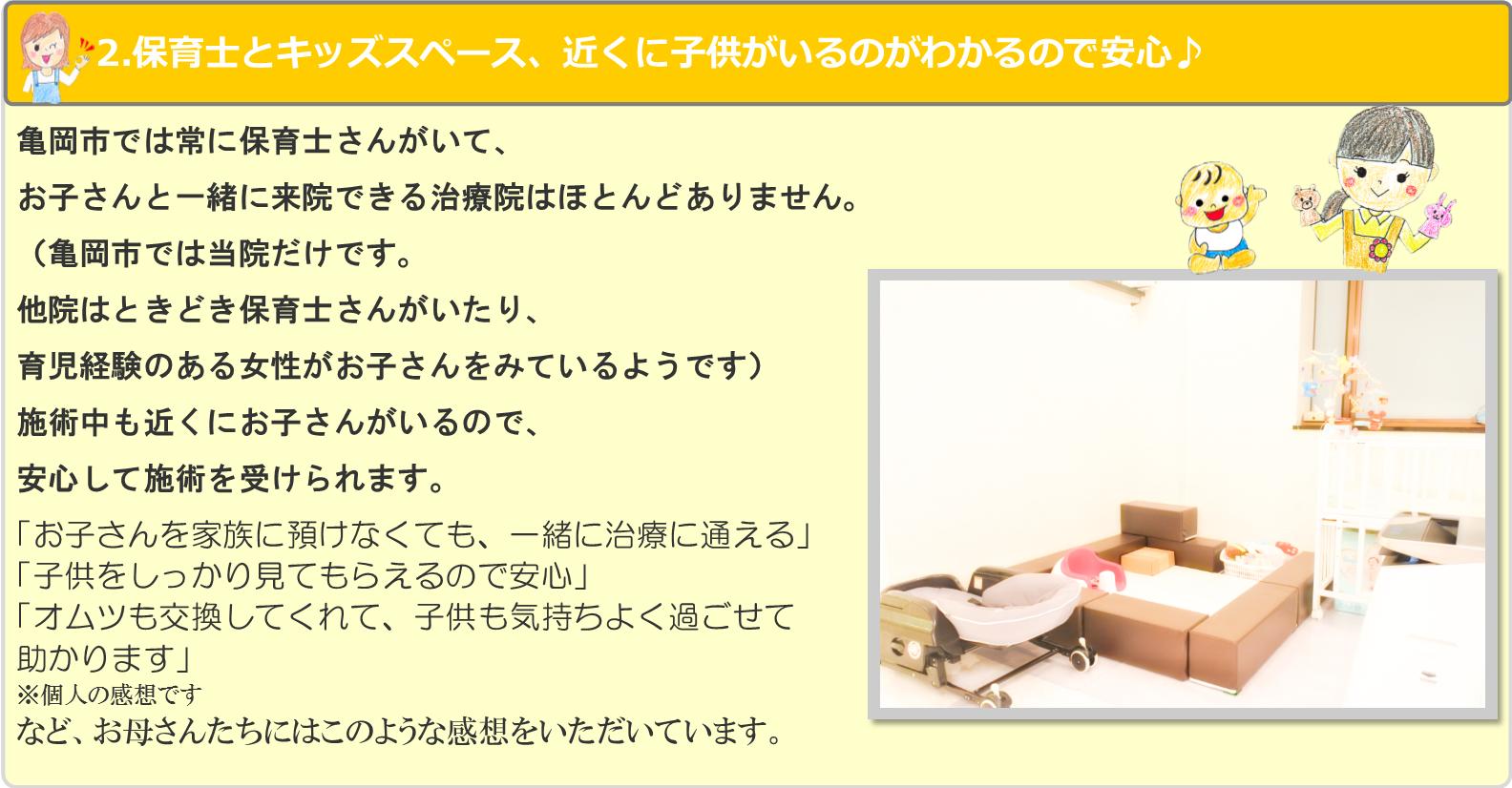 子連れで行ける整体院、京都市、亀岡市
