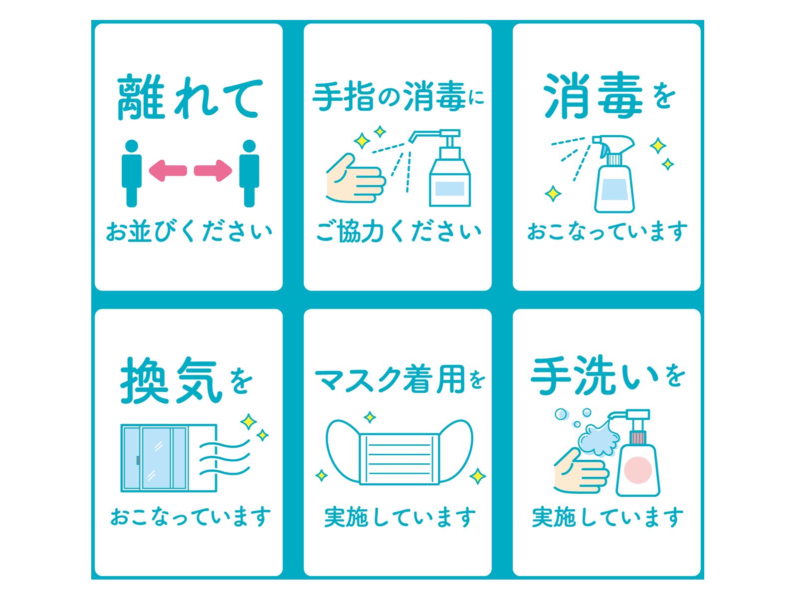 新型コロナウィルス感染予防対策 亀岡市 京都かめおか整体院