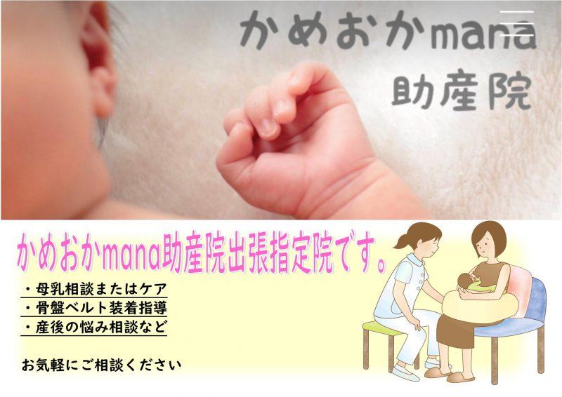 かめおか マナ助産院 助産師 母乳外来